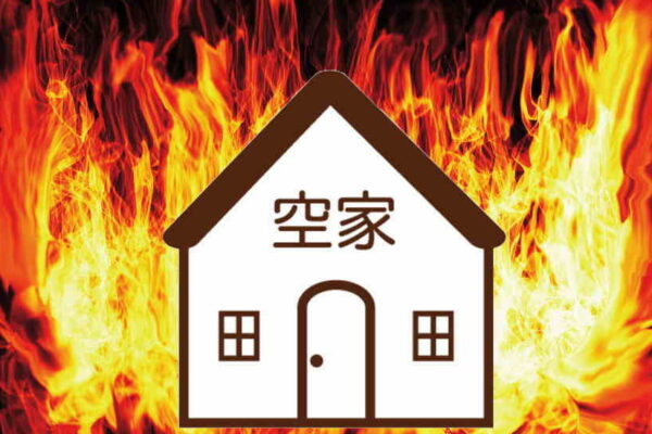 実家が空き家でも火災保険は必要です!補償は火災だけじゃないから
