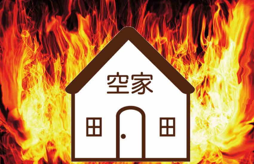 実家 空き家 火災保険