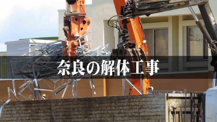空き家 解体工事 補助金 奈良