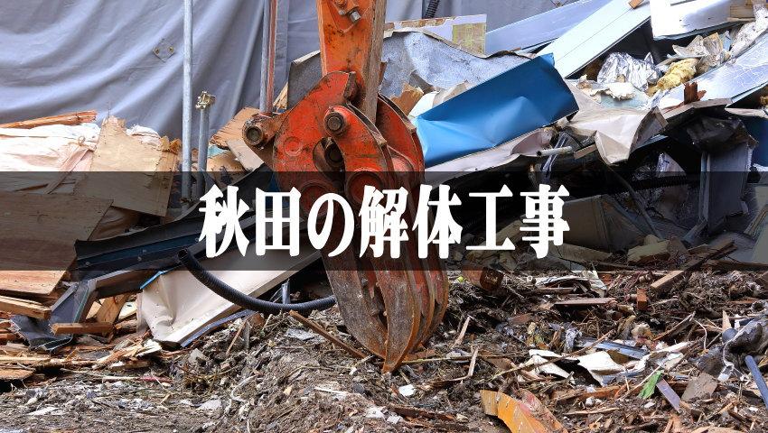 秋田の空き家解体工事で使える!お得な【補助金】と【解体ローン】