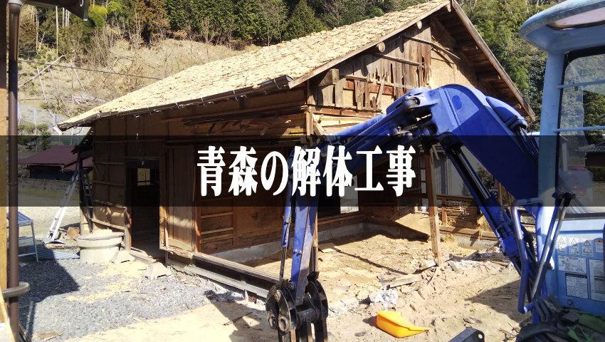 青森の空き家解体工事で使える!お得な【補助金】と【解体ローン】