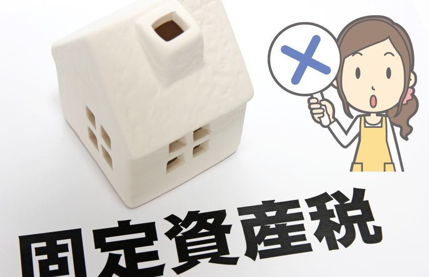 実家 空き家 維持費 固定資産税