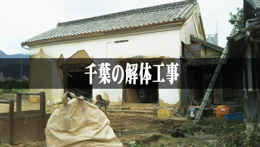 千葉の空き家解体工事で使える!お得な【補助金】と【解体ローン】