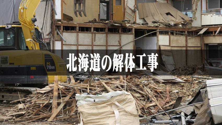 北海道の空き家解体工事で使える!お得な【補助金】と【解体ローン】