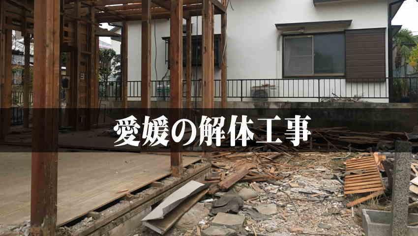 愛媛の空き家解体工事で使えるお得な【補助金】と【解体ローン】