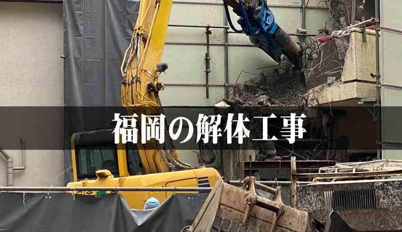 福岡の空き家解体工事で使えるお得な【補助金】と【解体ローン】