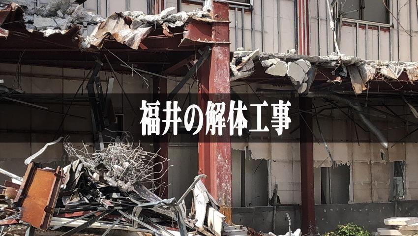 福井の空き家解体工事で使える!お得な【補助金】と【解体ローン】