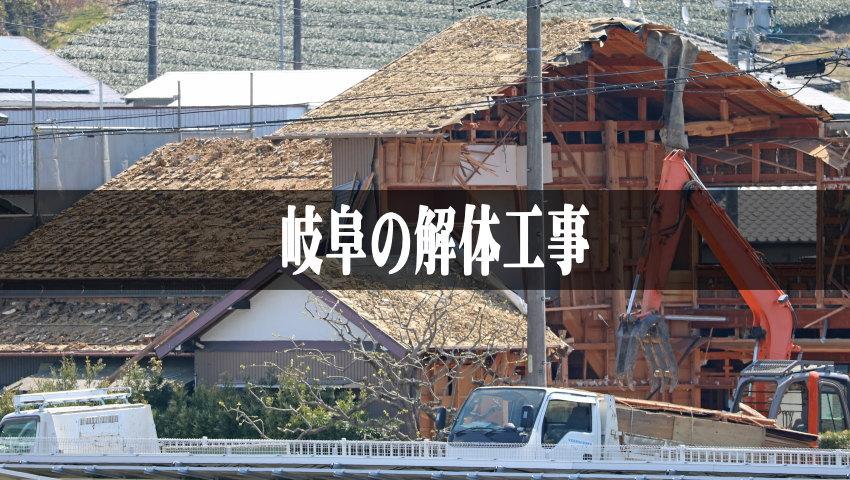 岐阜の空き家解体工事で使える!お得な【補助金】と【解体ローン】