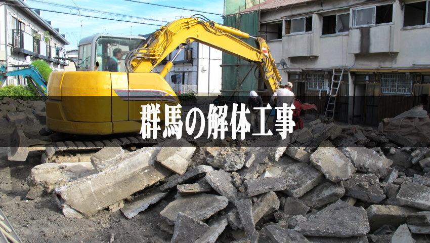 群馬の空き家解体工事で使える!お得な【補助金】と【解体ローン】