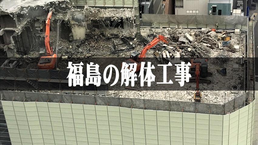 福島の空き家解体工事で使える!お得な【補助金】と【解体ローン】