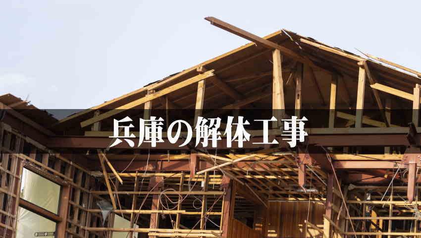 兵庫の空き家解体工事で使えるお得な【補助金】と【解体ローン】