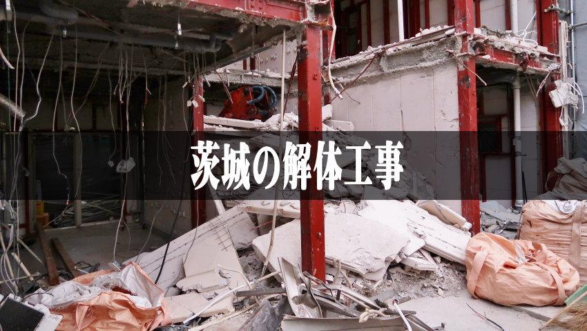 茨城の空き家解体工事で使える!お得な【補助金】と【解体ローン】