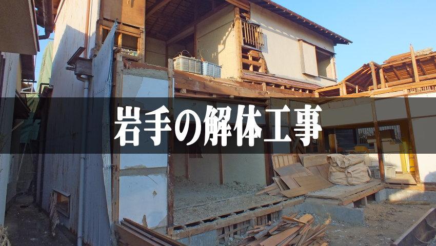 岩手の空き家解体工事で使える!お得な【補助金】と【解体ローン】