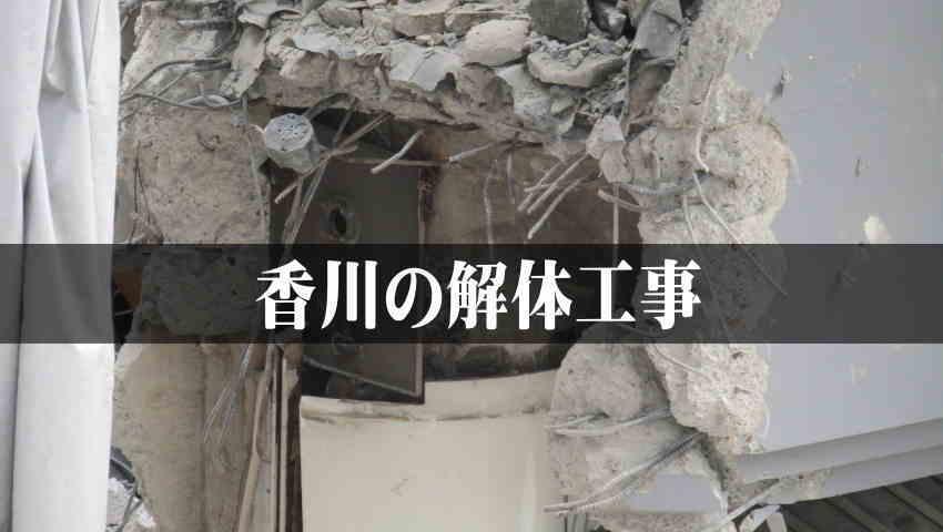 香川の空き家解体工事で使えるお得な【補助金】と【解体ローン】