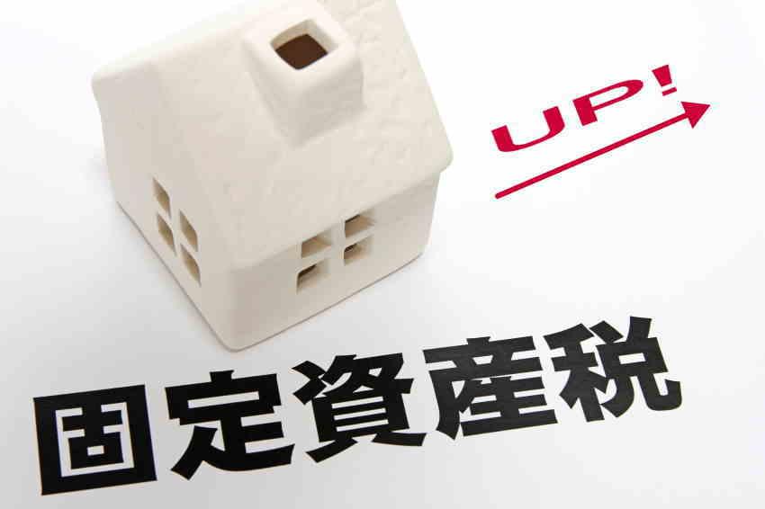 空き家 固定資産税
