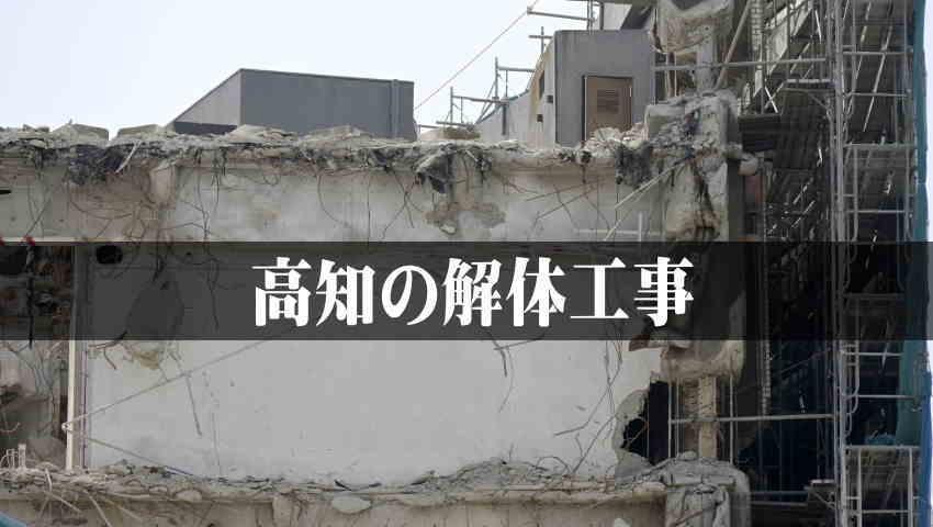 高知の空き家解体工事で使えるお得な【補助金】と【解体ローン】