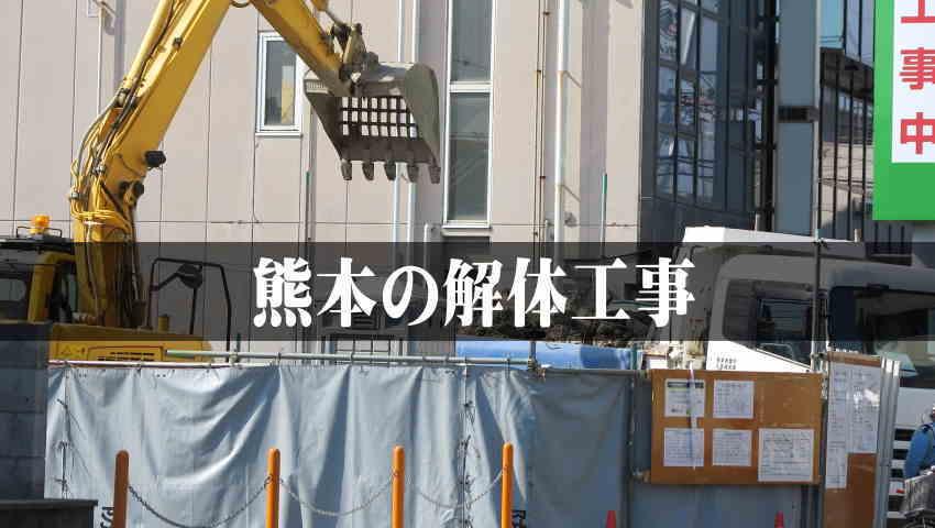 熊本の空き家解体工事で使えるお得な【補助金】と【解体ローン】