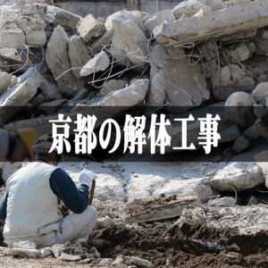 佐賀の空き家解体工事で使えるお得な【補助金】と【解体ローン】