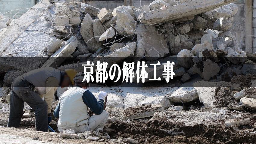 京都の空き家の解体工事で使えるお得な【補助金】と【解体ローン】