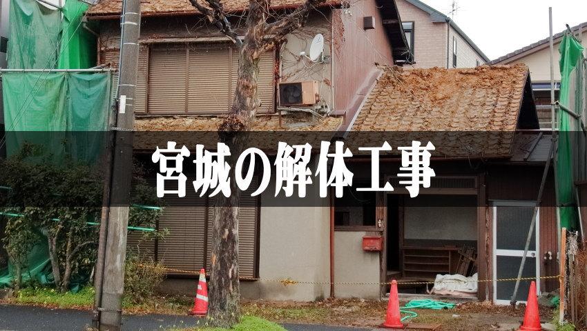 宮城の空き家解体工事で使える!お得な【補助金】と【解体ローン】
