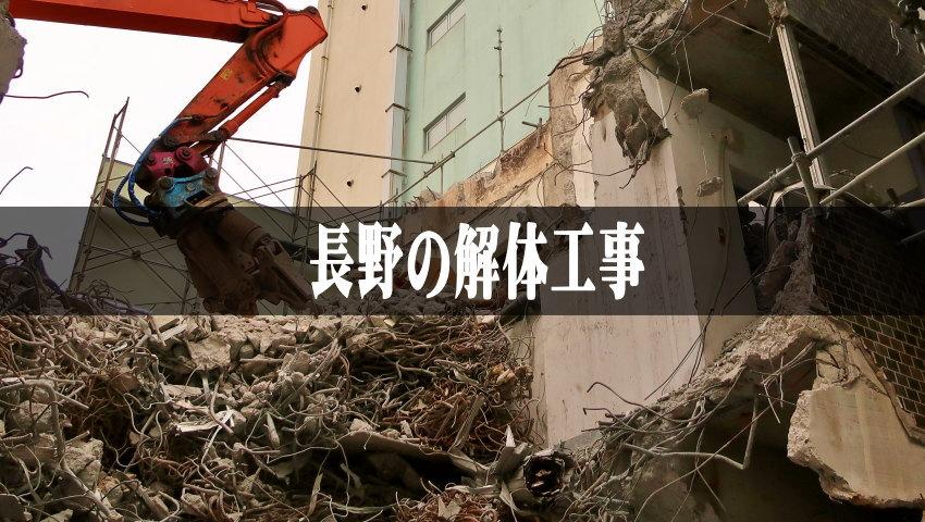 長野の空き家解体工事で使える!お得な【補助金】と【解体ローン】