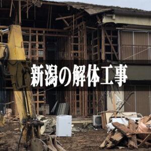 石川の空き家解体工事で使える!お得な【補助金】と【解体ローン】