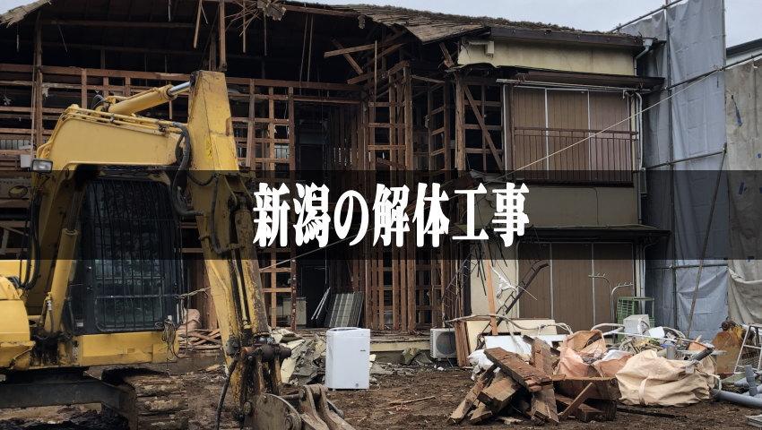 新潟の空き家解体工事で使える!お得な【補助金】と【解体ローン】