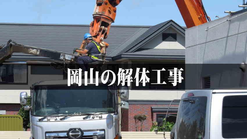 岡山の空き家解体工事で使えるお得な【補助金】と【解体ローン】