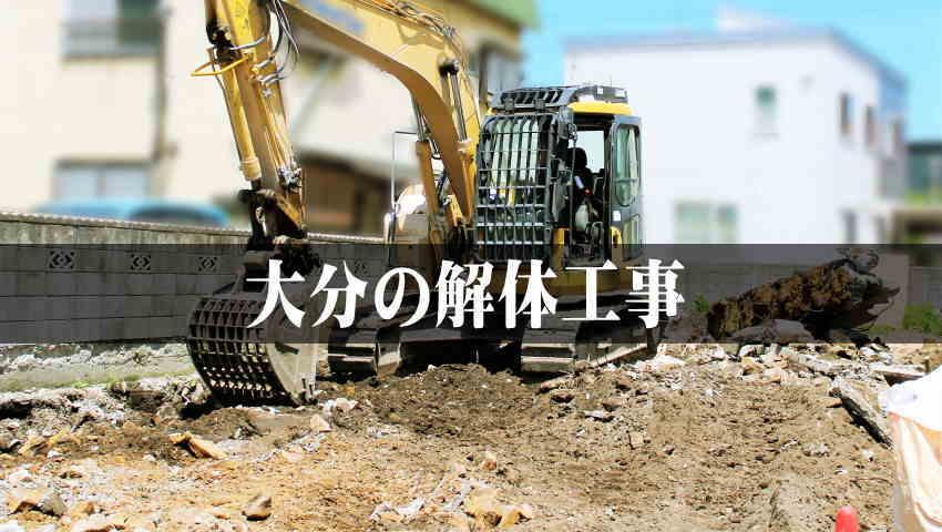 大分の空き家解体工事で使えるお得な【補助金】と【解体ローン】