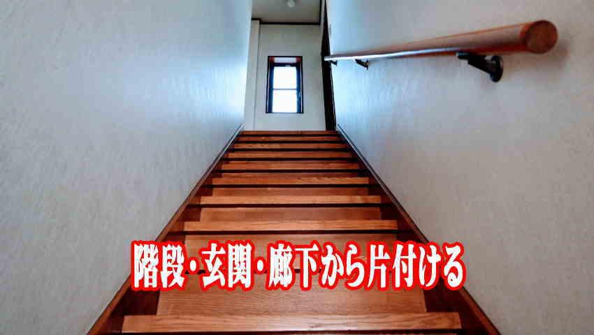 実家 片付け 階段 廊下