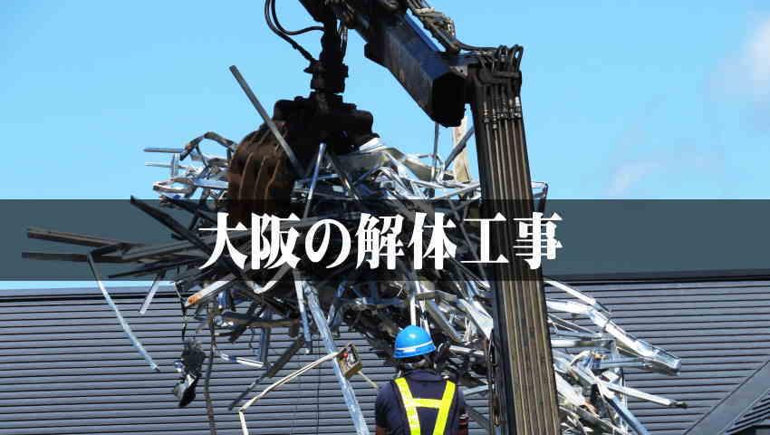 大阪の空き家解体工事で使えるお得な【補助金】と【解体ローン】
