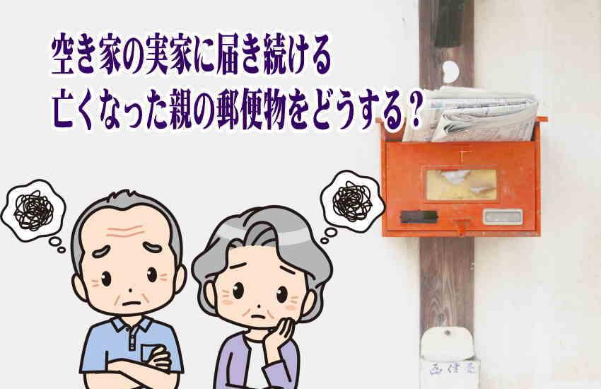 郵便物 停止 死亡