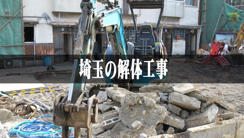 埼玉の空き家解体工事で使える!お得な【補助金】と【解体ローン】