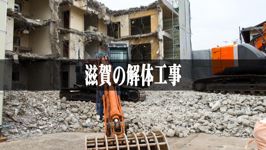 滋賀県の建物解体工事で使える!お得な【補助金】と【解体ローン】