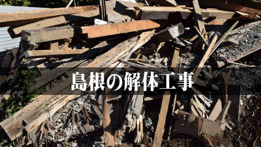 島根の空き家解体工事で使えるお得な【補助金】と【解体ローン】