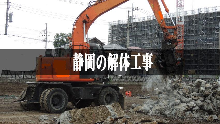 静岡の空き家解体工事で使える!お得な【補助金】と【解体ローン】