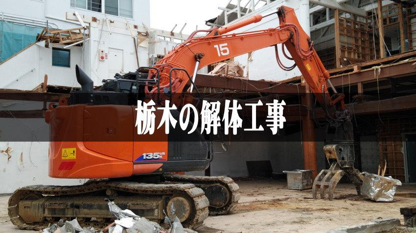栃木の空き家解体工事で使える!お得な【補助金】と【解体ローン】