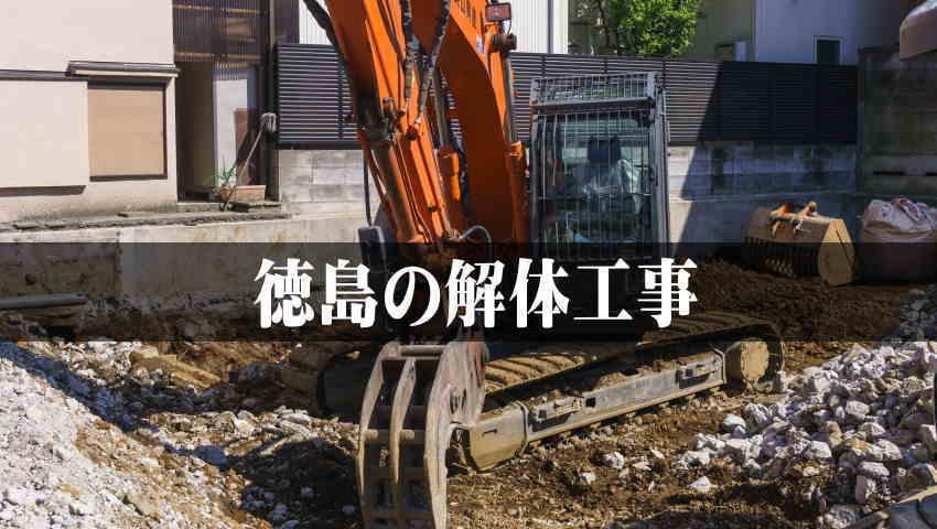 徳島の空き家解体工事で使えるお得な【補助金】と【解体ローン】