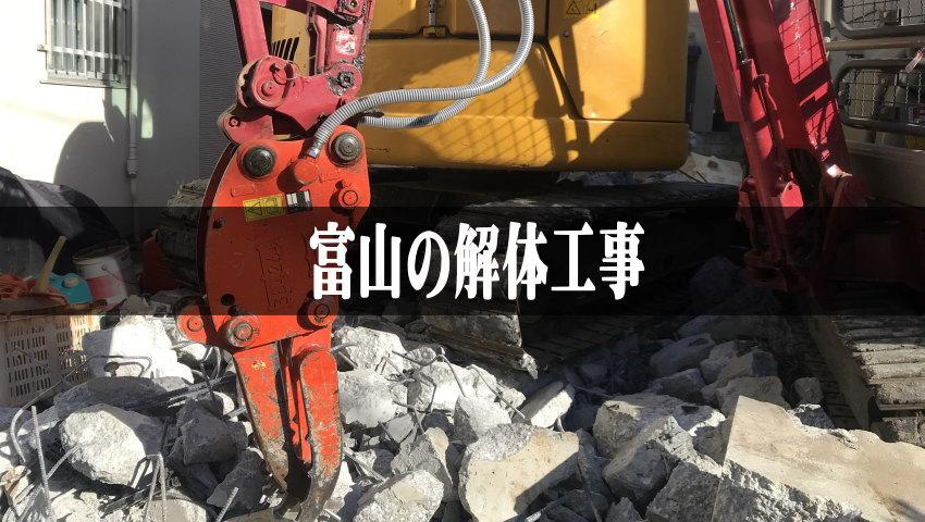 富山の空き家解体工事で使える!お得な【補助金】と【解体ローン】