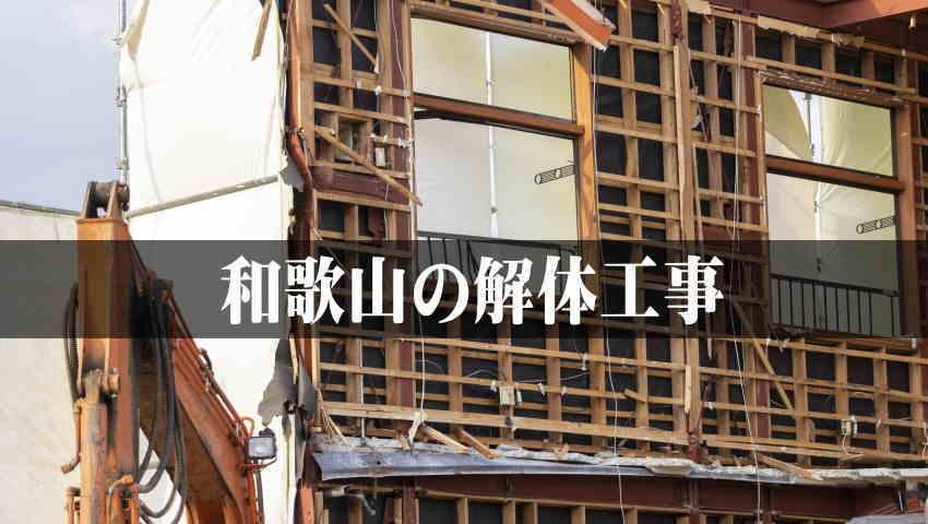 和歌山の空き家解体工事で使えるお得な【補助金】と【解体ローン】