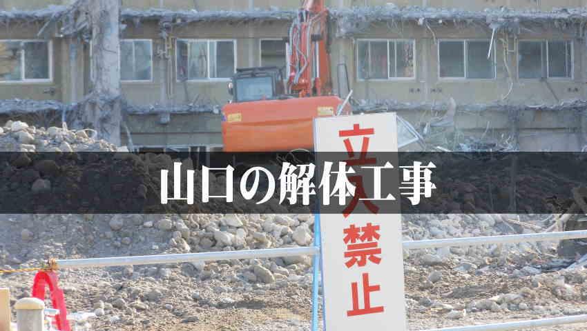 山口の空き家解体工事で使えるお得な【補助金】と【解体ローン】